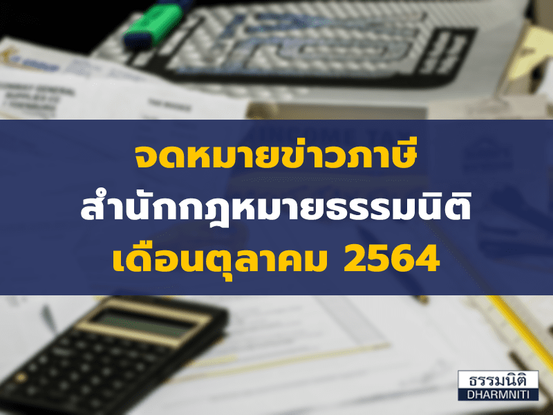 จดหมายข่าวภาษีสำนักกฎหมายธรรมนิติ เดือนตุลาคม 2564